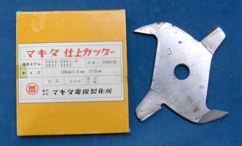 ミゾキリ三面仕上カッター マキタ 電動工具用 現状渡し