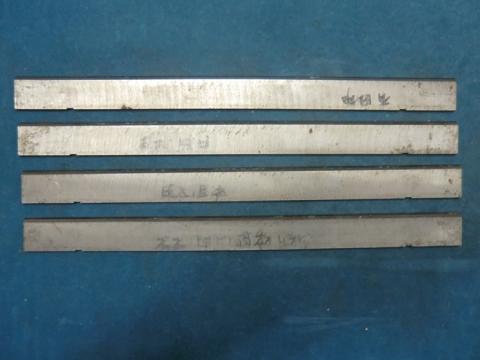 超硬ジョインター刃 大日精工製 400mm 桑原式 研磨済み