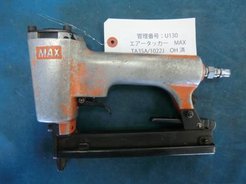 エアータッカー MAX TA-35A/1022J オーバーホール済
