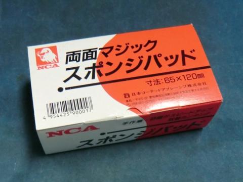 マジックペ-パー用スポンジパッド NCA WF-PAD