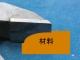 兼房 成型カッター 6