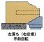 木村刃物製造 ヒョウタン面カッター 4