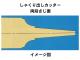 木村刃物 しゃくり出しカッター 10